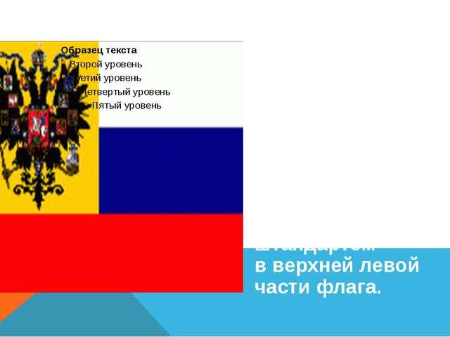 В годы I Мировой войны появился новый вариант российского флага – петровский...