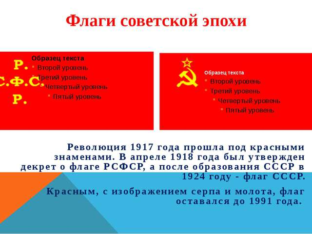 Флаги советской эпохи Революция 1917 года прошла под красными знаменами. В ап...