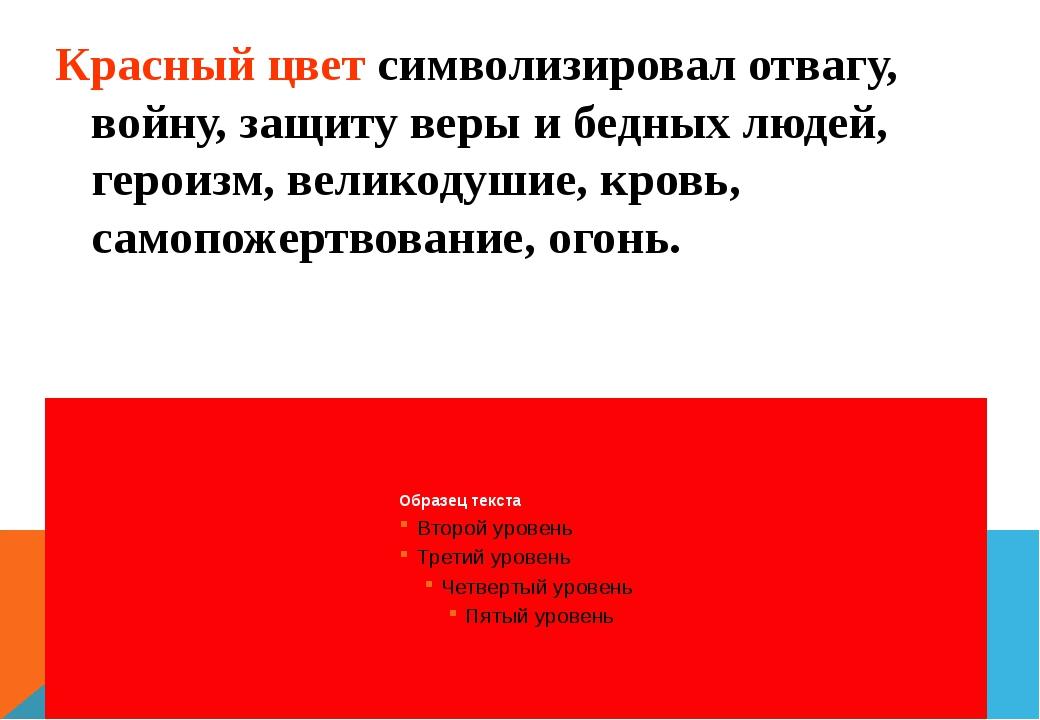 Красный цвет символизировал отвагу, войну, защиту веры и бедных людей, героиз...
