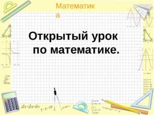 Открытый урок по математике. Математика