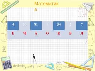 4 30 81 9 54 2 7 Е Ч А О К Б Л Математика