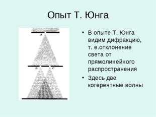 Опыт Т. Юнга В опыте Т. Юнга видим дифракцию, т. е.отклонение света от прямол