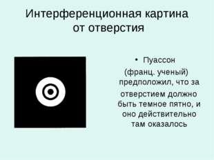 Интерференционная картина от отверстия Пуассон (франц. ученый) предположил, ч