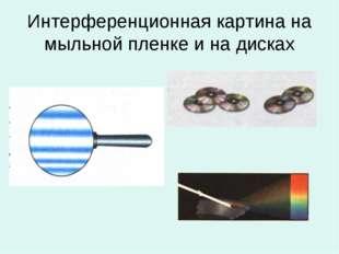 Интерференционная картина на мыльной пленке и на дисках