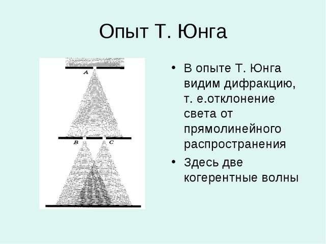 Опыт Т. Юнга В опыте Т. Юнга видим дифракцию, т. е.отклонение света от прямол...