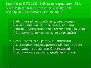 Задания из ЕГЭ 2013. Работа по вариантам: А14. В каком ряду во всех трёх слов
