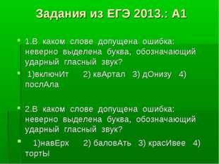 Задания из ЕГЭ 2013.: А1 1.В каком слове допущена ошибка: неверно выделена бу