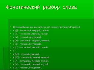 Фонетический разбор слова Всеросси́йская, все-рос-сий-ска-я (5 слогов).[ фс'и