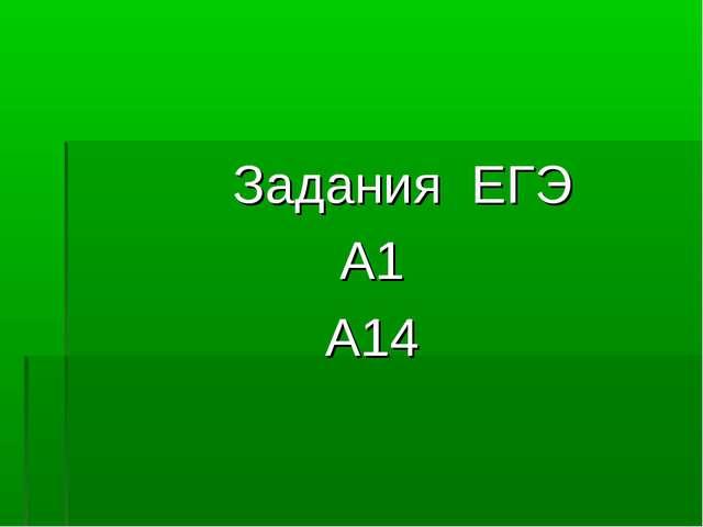 Задания ЕГЭ А1 А14