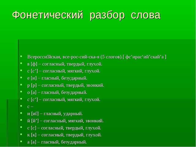 Фонетический разбор слова Всеросси́йская, все-рос-сий-ска-я (5 слогов).[ фс'и...