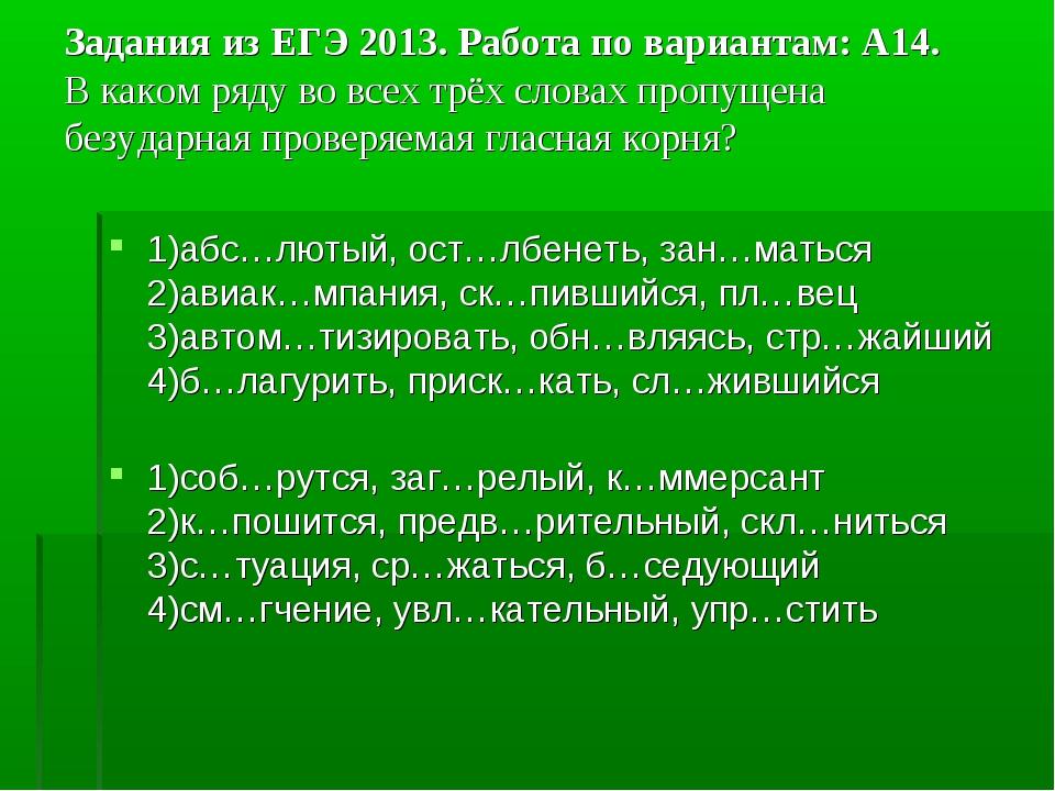 Задания из ЕГЭ 2013. Работа по вариантам: А14. В каком ряду во всех трёх слов...