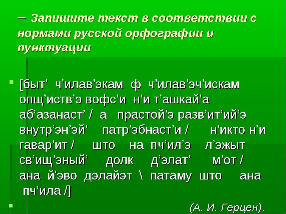 – Запишите текст в соответствии с нормами русской орфографии и пунктуации [бы...