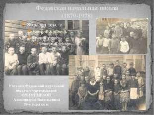 Федовская начальная школа (1879-1978) Ученики Федовской начальной школы с учи
