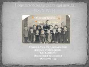 Подольховская начальная школа (1896-1971) Ученики 3 класса Подольховской школ