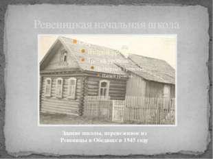 Ревеницкая начальная школа Здание школы, перевезенное из Ревеницы в Обедище в