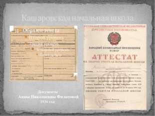 Кашаровская начальная школа Документы Анны Николаевны Филатовой 1936 год