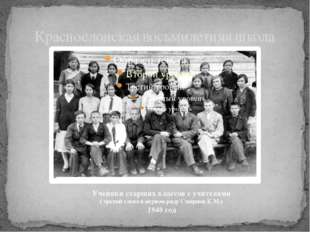 Краснослонская восьмилетняя школа Ученики старших классов с учителями ( трети