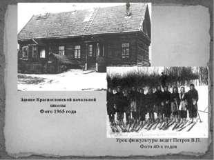 Здание Краснослонской начальной школы Фото 1965 года . Фото 40-х годов Урок ф