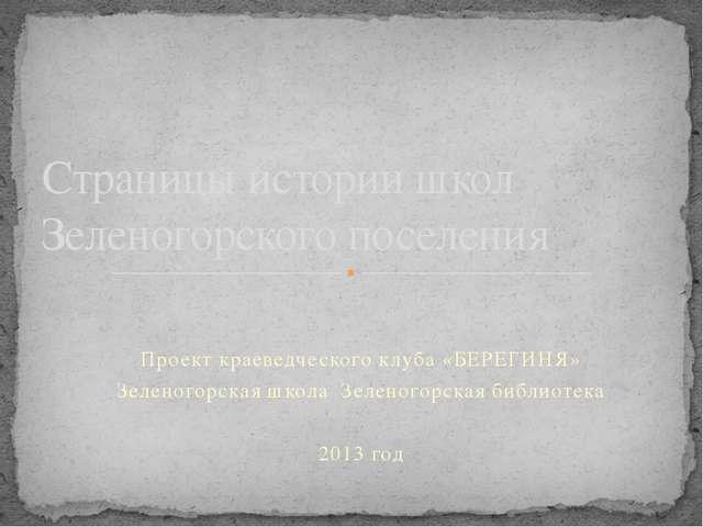 Проект краеведческого клуба «БЕРЕГИНЯ» Зеленогорская школа Зеленогорская библ...