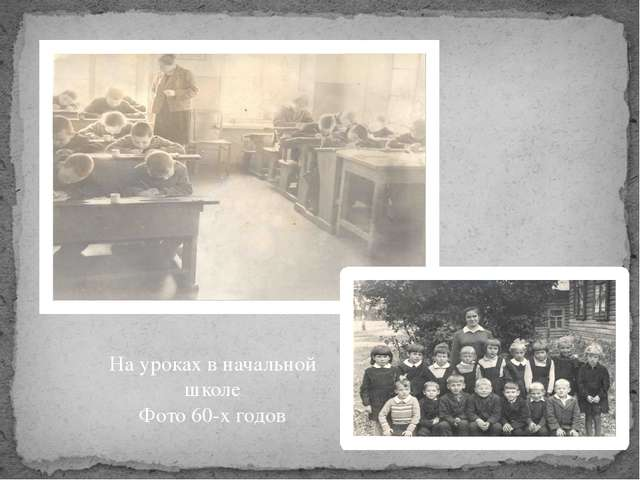 На уроках в начальной школе Фото 60-х годов