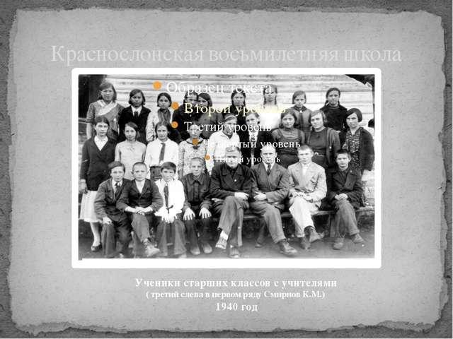 Краснослонская восьмилетняя школа Ученики старших классов с учителями ( трети...