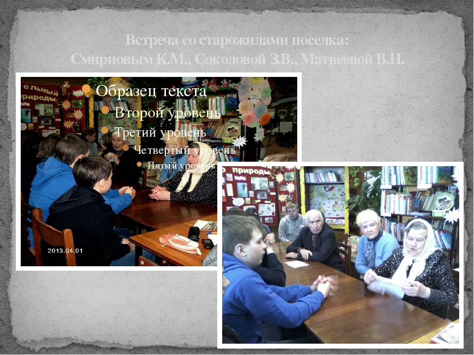 Встреча со старожилами поселка: Смирновым К.М., Соколовой З.В., Матвеевой В.Н.