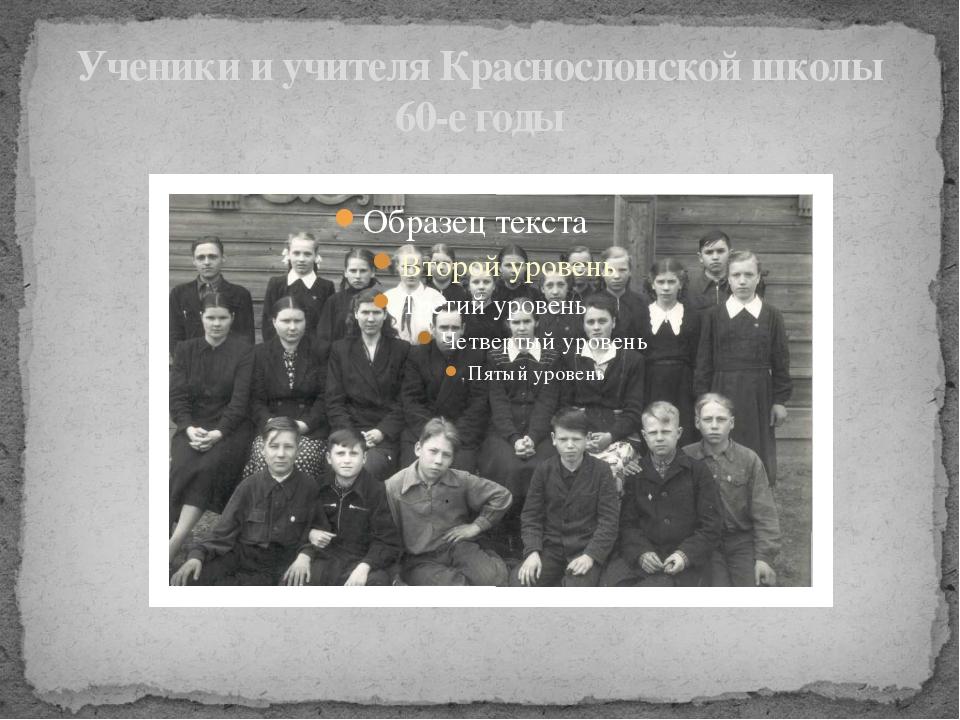Ученики и учителя Краснослонской школы 60-е годы