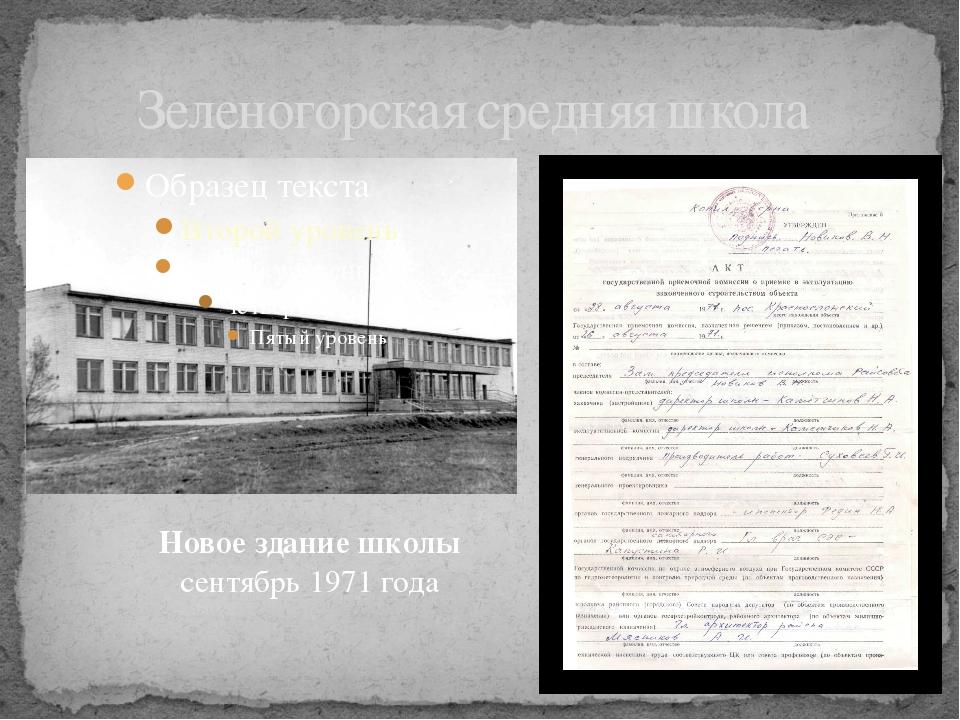 Зеленогорская средняя школа Новое здание школы сентябрь 1971 года