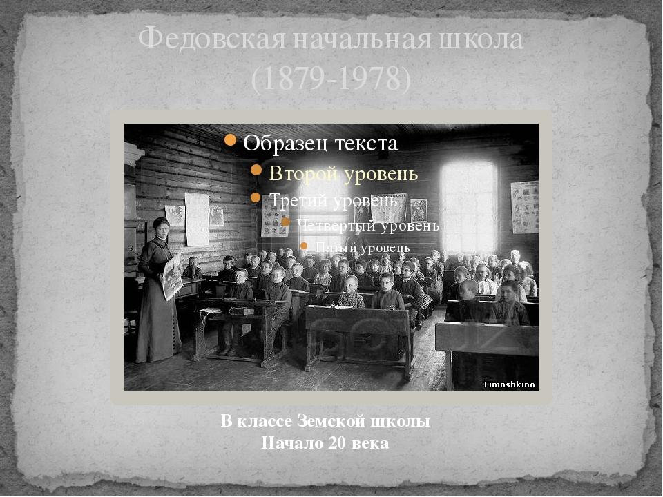 Федовская начальная школа (1879-1978) В классе Земской школы Начало 20 века