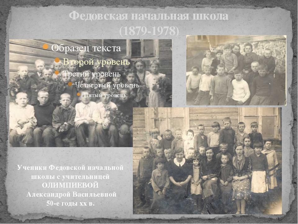 Федовская начальная школа (1879-1978) Ученики Федовской начальной школы с учи...