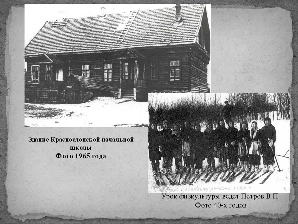 Здание Краснослонской начальной школы Фото 1965 года . Фото 40-х годов Урок ф...