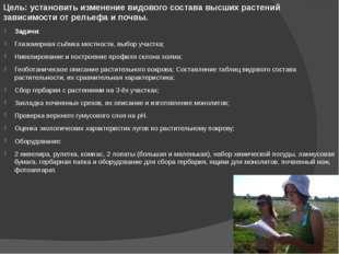 Задачи: Глазомерная съёмка местности, выбор участка; Нивелирование и построен