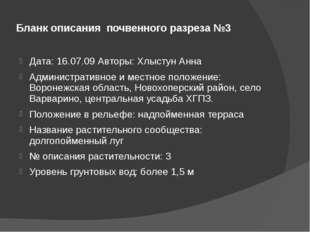 Бланк описания почвенного разреза №3 Дата: 16.07.09 Авторы: Хлыстун Анна Адми