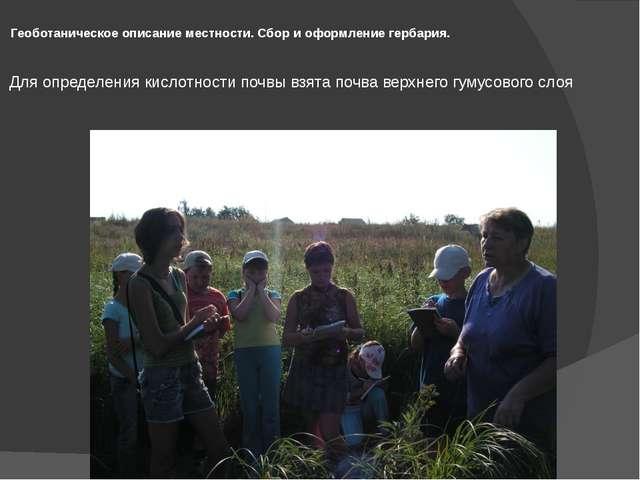 Геоботаническое описание местности. Сбор и оформление гербария. Для определе...