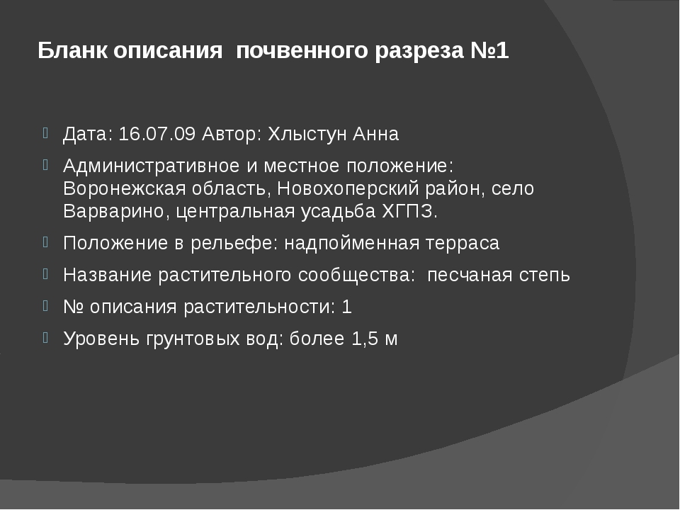 Бланк описания почвенного разреза №1 Дата: 16.07.09 Автор: Хлыстун Анна Админ...