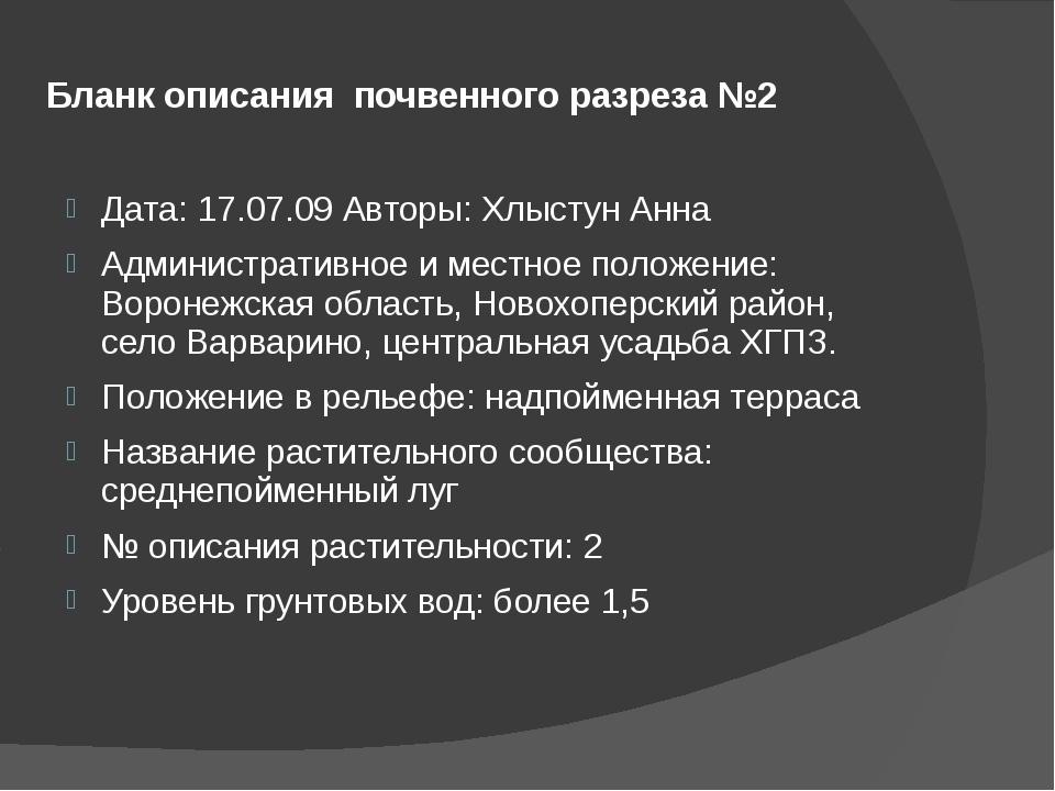 Бланк описания почвенного разреза №2 Дата: 17.07.09 Авторы: Хлыстун Анна Адми...