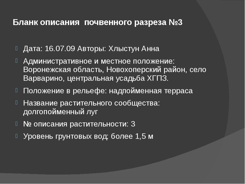 Бланк описания почвенного разреза №3 Дата: 16.07.09 Авторы: Хлыстун Анна Адми...