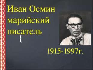 Иван Осмин марийский писатель 1915-1997г. {