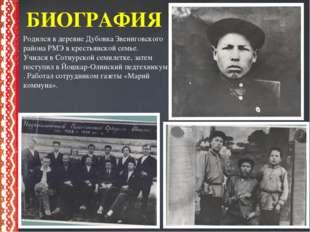 БИОГРАФИЯ Родился в деревне Дубовка Звениговского района РМЭ в крестьянской с