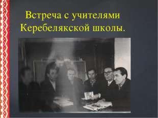Встреча с учителями Керебелякской школы.