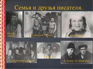 Семья и друзья писателя. Мать И. Осмина Отец писателя с детьми. Жена писателя