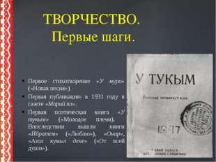 Первое стихотворение «У муро» («Новая песня») Первая публикация- в 1931 году