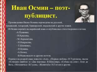 Произведения Ивана Осмина переведены на русский, чувашский, татарский, башкир