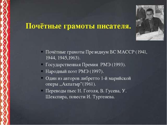 Почётные грамоты Президиум ВС МАССР (1941, 1944, 1945,1963). Государственная...