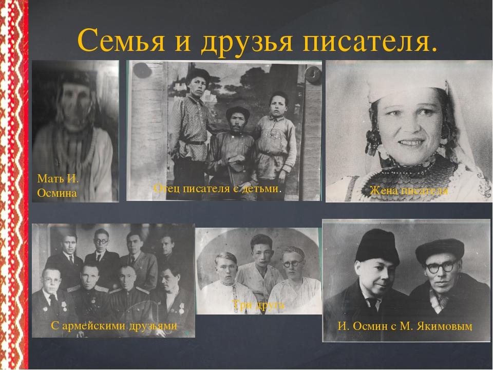 Семья и друзья писателя. Мать И. Осмина Отец писателя с детьми. Жена писателя...