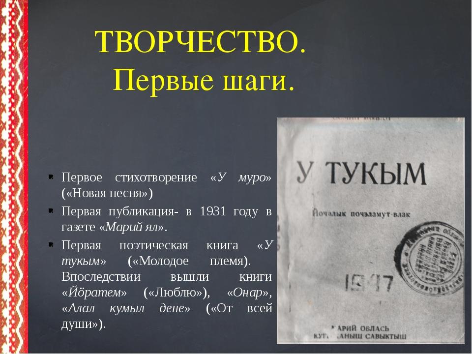 Первое стихотворение «У муро» («Новая песня») Первая публикация- в 1931 году...