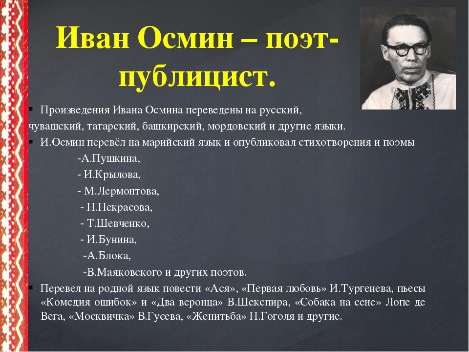 Произведения Ивана Осмина переведены на русский, чувашский, татарский, башкир...