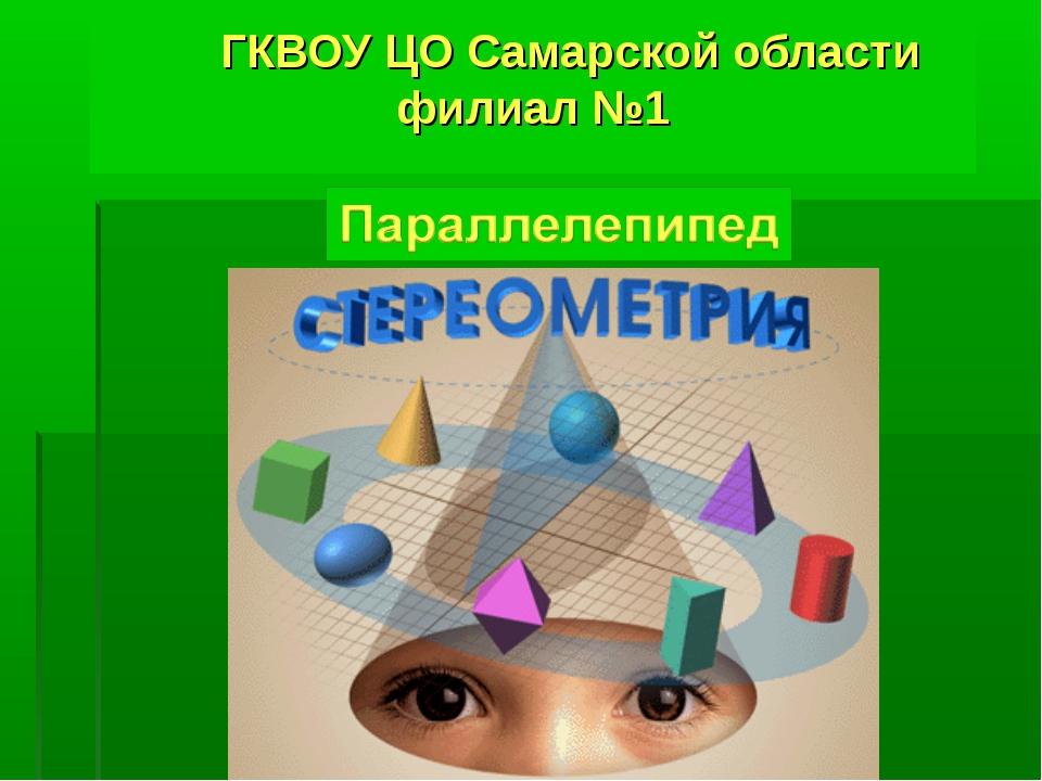 ГКВОУ ЦО Самарской области филиал №1