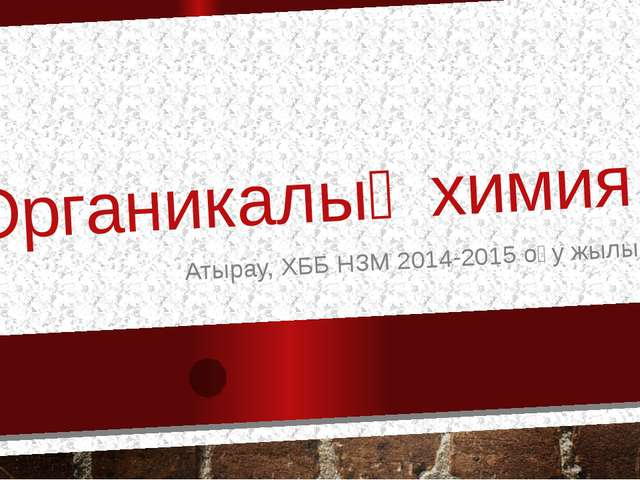 Органикалық химия Атырау, ХББ НЗМ 2014-2015 оқу жылы