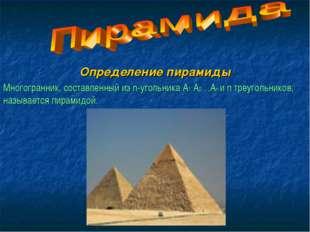 Определение пирамиды Многогранник, составленный из n-угольника A1 A2…An и n т